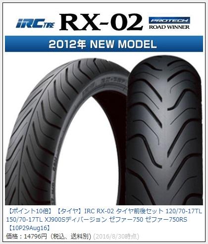 IRCゼファー750用タイヤ